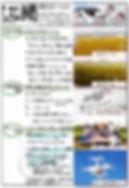 平住産業,畳表,熊本県八代郡,ひらずみ新聞,2017年5月号
