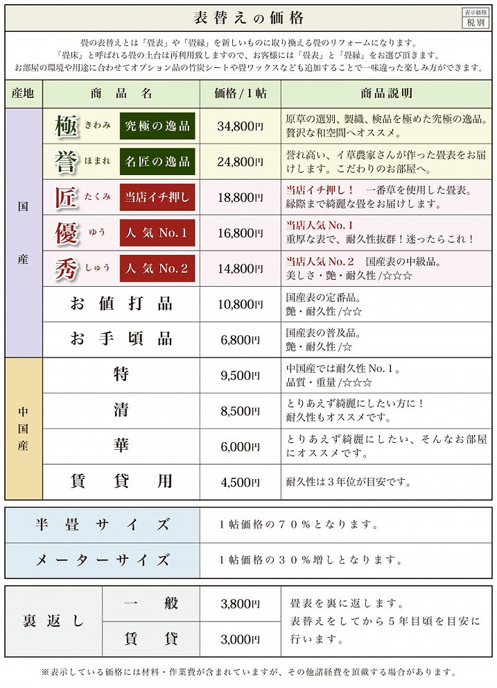 price-omotegae 2.jpg