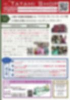 omote_ura-2019-12-1_page-0001_edited.jpg