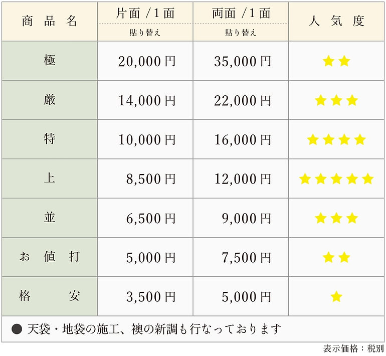 price-fusuma_2_page-0001-min.jpg