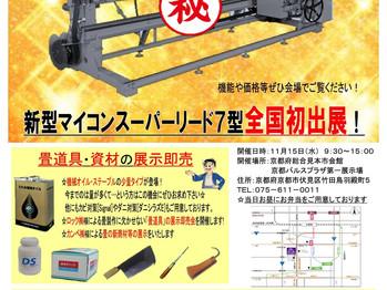晩秋の恒例行事 京都展示会開催!