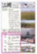 平住産業,畳表,熊本県八代郡,ひらずみ新聞,2019年4月号