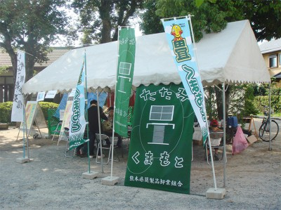 2008地蔵祭り出店