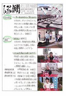 平住産業,畳表,熊本県八代郡,ひらずみ新聞,2019年11月号