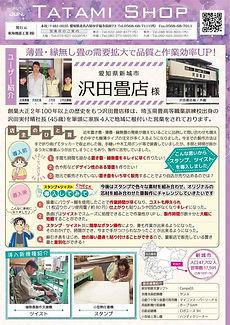 タタミショップ、Tatami Shop、2017年6月号
