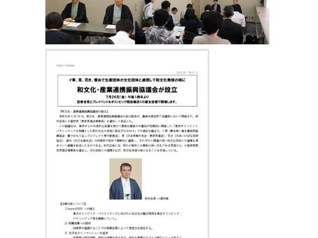「和文化・産業連携振興協議会」設立 プレスイベント