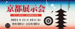京都展示会