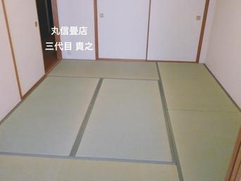 表替え / 国産畳表 涼風品種 麻綿表使用 & 襖 張替え