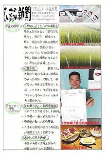 平住産業,畳表,熊本県八代郡,ひらずみ新聞,2018年6月号