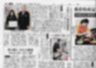 的場たたみ店,中日新聞,媒体掲載