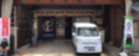 岐阜県高山市,畳屋,畳店,畳リフォーム,畳替え,会社概要,有限会社松葉製畳