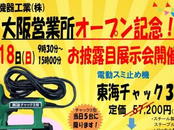 中止となりました / 大阪営業所オープン記念!4月18日(日)展示会開催