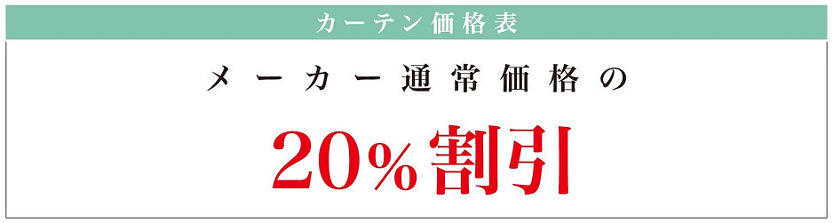 大野製畳,岐阜県,畳表,畳替え,カーテン,価格,料金