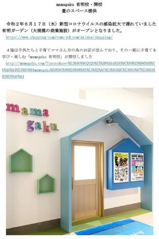mamagaku 有明校・開校 畳のスペース提供
