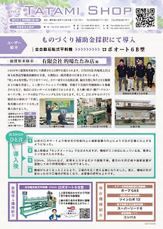 東海機器工業,Tatami shop,タタミショップ