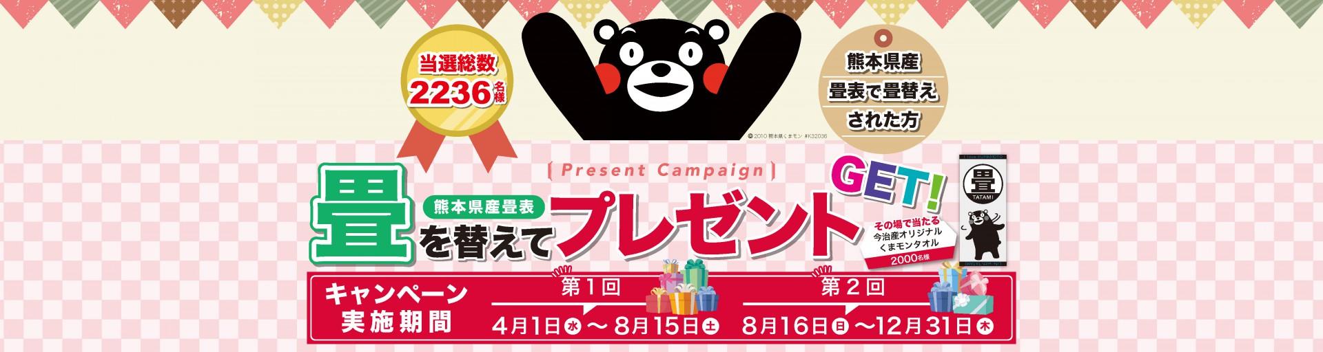 2020年 くまモンキャンペーン
