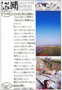平住産業,畳表,熊本県八代郡,ひらずみ新聞,2018年12月号