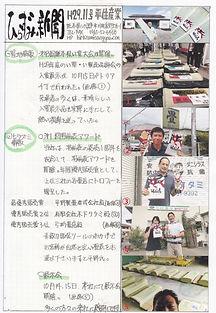 平住産業,畳表,熊本県八代郡,ひらずみ新聞,2017年11月号