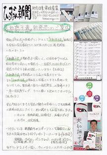 平住産業,畳表,熊本県八代郡,ひらずみ新聞,2017年12月号