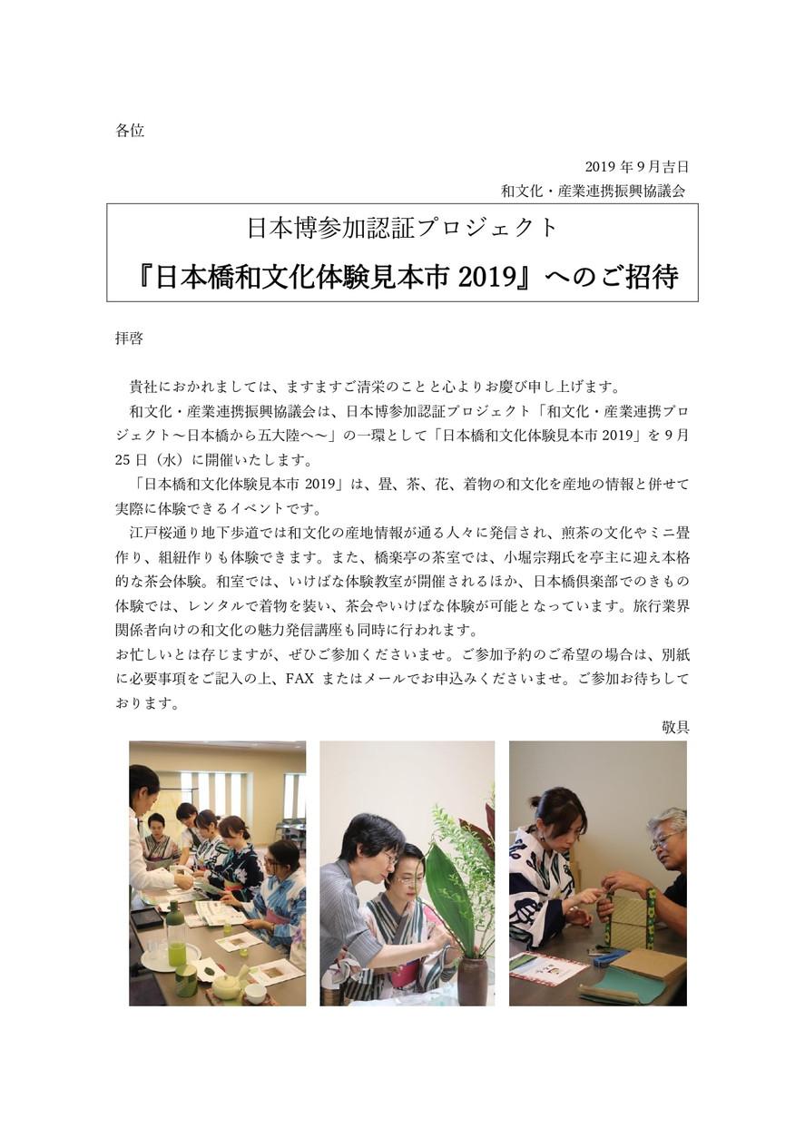 日本橋和文化体験見本市招待