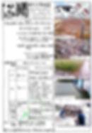 平住産業,畳表,熊本県八代郡,ひらずみ新聞,2017年2月号