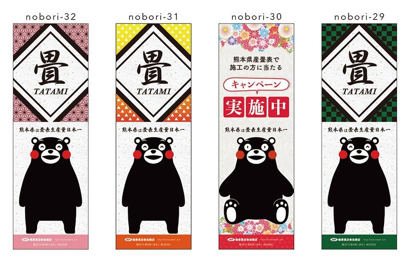 nobori-2021_page-0001-min.jpg