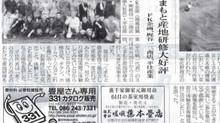 くまもと産地研修大好評 / 敷物新聞掲載