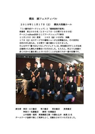 横浜・絹フェスティバル 活動報告