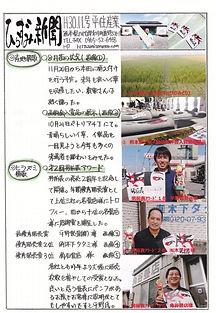 平住産業,畳表,熊本県八代郡,ひらずみ新聞,2018年11月号