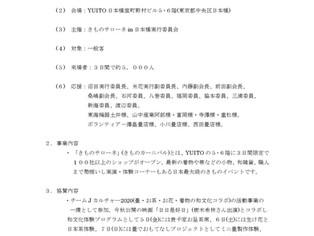 きものサローネ in 日本橋 2018 活動報告