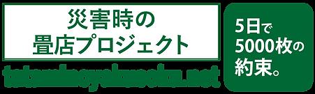 畳屋,畳店,的場たたみ店,畳替え,表替え,災害時,滋賀県,米原市