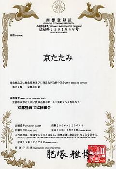 京たたみ商標登録証.jpg