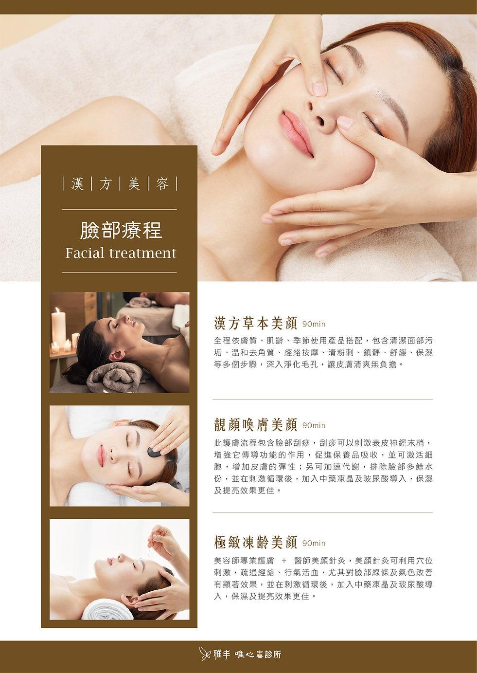 20201201美容療程DM_臉部.jpg