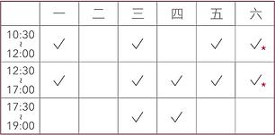 中醫師陳盈光門診時間表0417png.png