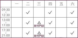 陳峙嘉醫師門診時刻表.jpeg