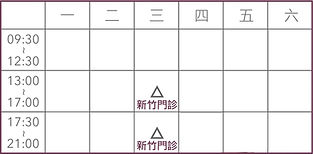 陳峙嘉醫師新竹門診時刻表.jpeg