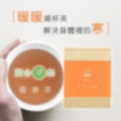 ~ 潤舍茶集 - 暖蔘茶 ~