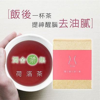 ~ 潤舍茶集 - 荷洛茶 ~