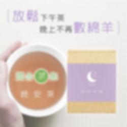 ~ 潤舍茶集 - 晚安茶 ~