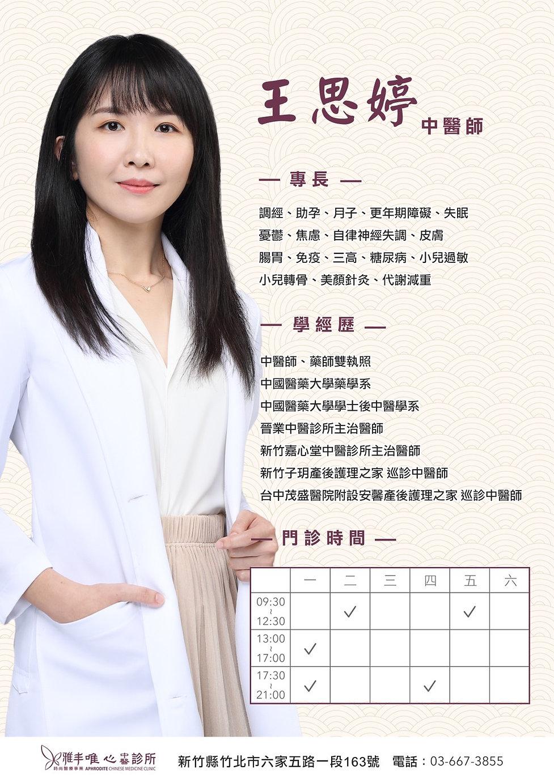 副院長王思婷醫師|雅丰唯心中醫新竹院