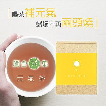 ~ 潤舍茶集 - 元氣茶 ~