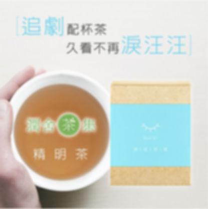 ~ 潤舍茶集 - 精明茶 ~