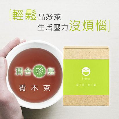 ~ 潤舍茶集 - 養木茶 ~