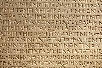 Ancient-Greek-Language.jpg