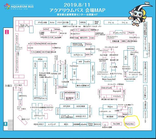 アクアリウムバス pdf - コピー.jpg