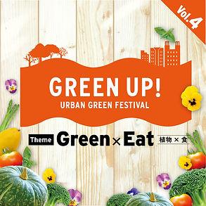 GreenUp10月バナー.jpg
