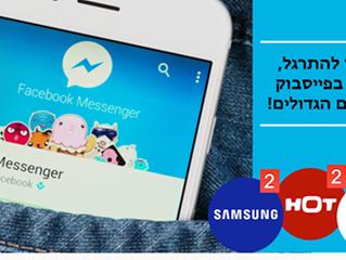 הודעות למסנג'ר מהמותגים הגדולים בעולם