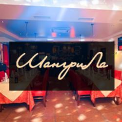 """Ресторан современной китайской кухни """"ШангриЛа"""""""