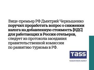 СНИЖЕНИЕ НДС ДЛЯ РАБОТАЮЩИХ В РОССИИ ОТЕЛЬЕРОВ