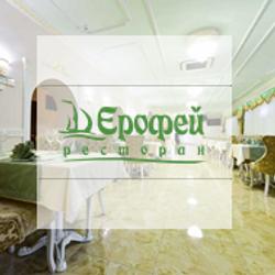 """Ресторан """"Ерофей"""""""